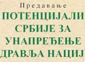 Potencijali Srbije za unapređenje zdravlja nacije — predavanje prof. dr Staniša Stojiljkovića (događaj)